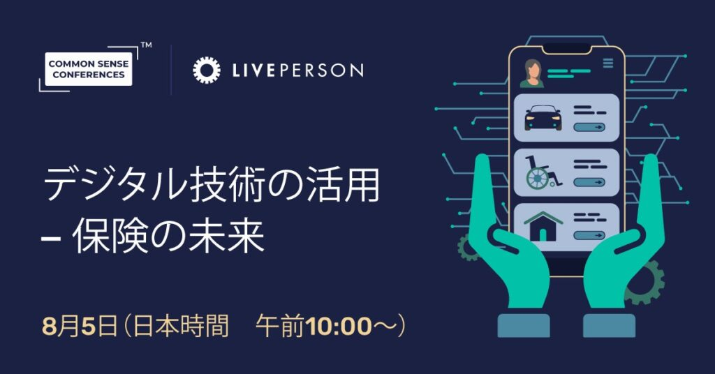 LivePerson - デジタル技術の活用 – 保険の未来